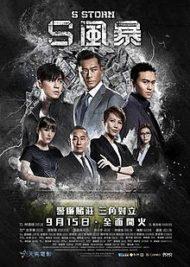 ดูหนังออนไลน์HD S Storm (2016) คนคมโค่นพายุ 2 หนังเต็มเรื่อง หนังมาสเตอร์ ดูหนังHD ดูหนังออนไลน์ ดูหนังใหม่