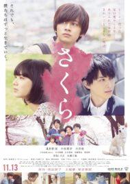 ดูหนังออนไลน์HD Sakura (2020) หนังเต็มเรื่อง หนังมาสเตอร์ ดูหนังHD ดูหนังออนไลน์ ดูหนังใหม่