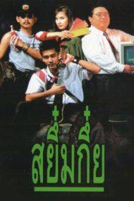 ดูหนังออนไลน์ฟรี Sayumkui (1991) สยึ๋มกึ๋ย หนังเต็มเรื่อง หนังมาสเตอร์ ดูหนังHD ดูหนังออนไลน์ ดูหนังใหม่