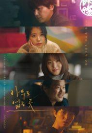 ดูหนังออนไลน์HD Shades of the Heart (2021) หนังเต็มเรื่อง หนังมาสเตอร์ ดูหนังHD ดูหนังออนไลน์ ดูหนังใหม่