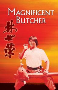 ดูหนังออนไลน์HD The Magnificent Butcher (1979) หงจินเป่า ไอ้หนุ่มหมูหิน หนังเต็มเรื่อง หนังมาสเตอร์ ดูหนังHD ดูหนังออนไลน์ ดูหนังใหม่