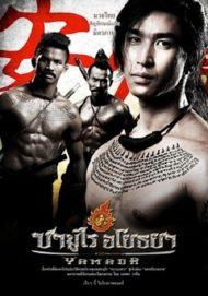 ดูหนังออนไลน์HD The Samurai Of Ayothaya (2010) ซามูไร อโยธยา หนังเต็มเรื่อง หนังมาสเตอร์ ดูหนังHD ดูหนังออนไลน์ ดูหนังใหม่