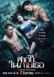 ดูหนังออนไลน์ฟรี The Swimmers (2014) ฝากไว้ ในกายเธอ หนังเต็มเรื่อง หนังมาสเตอร์ ดูหนังHD ดูหนังออนไลน์ ดูหนังใหม่
