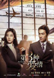 ดูหนังออนไลน์HD The Third Way of Love (2015) หนังเต็มเรื่อง หนังมาสเตอร์ ดูหนังHD ดูหนังออนไลน์ ดูหนังใหม่