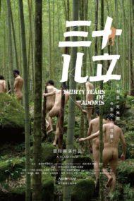 ดูหนังออนไลน์ฟรี Thirty Years of Adonis (2017) อะดอนีส แรงรักข้ามเวลา หนังเต็มเรื่อง หนังมาสเตอร์ ดูหนังHD ดูหนังออนไลน์ ดูหนังใหม่
