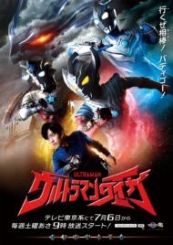 ดูหนังออนไลน์HD Ultraman Taiga New Generation Climax (2020) หนังเต็มเรื่อง หนังมาสเตอร์ ดูหนังHD ดูหนังออนไลน์ ดูหนังใหม่