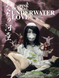 ดูหนังออนไลน์ฟรี Underwater Love (2011) รักใต้น้ำ หนังเต็มเรื่อง หนังมาสเตอร์ ดูหนังHD ดูหนังออนไลน์ ดูหนังใหม่
