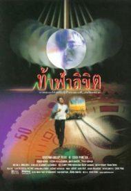 ดูหนังออนไลน์HD Who Is Running (1997) ท้าฟ้าลิขิต หนังเต็มเรื่อง หนังมาสเตอร์ ดูหนังHD ดูหนังออนไลน์ ดูหนังใหม่