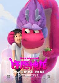 ดูหนังออนไลน์ฟรี Wish Dragon (2021) มังกรอธิษฐาน หนังเต็มเรื่อง หนังมาสเตอร์ ดูหนังHD ดูหนังออนไลน์ ดูหนังใหม่