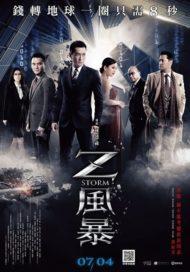 ดูหนังออนไลน์HD Z Storm (2014) คนคมโค่นพายุ หนังเต็มเรื่อง หนังมาสเตอร์ ดูหนังHD ดูหนังออนไลน์ ดูหนังใหม่