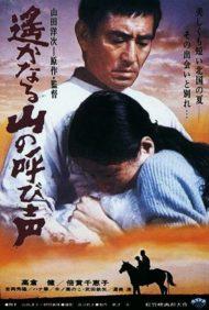 ดูหนังออนไลน์ฟรี A Distant Cry From Spring (1980) หนังเต็มเรื่อง หนังมาสเตอร์ ดูหนังHD ดูหนังออนไลน์ ดูหนังใหม่