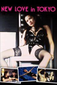 ดูหนังออนไลน์HD A New Love in Tokyo (1994) หนังเต็มเรื่อง หนังมาสเตอร์ ดูหนังHD ดูหนังออนไลน์ ดูหนังใหม่