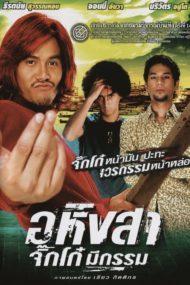ดูหนังออนไลน์ฟรี Ahimsa Stop To Run (2005) อหิงสา จิ๊กโก๋ มีกรรม หนังเต็มเรื่อง หนังมาสเตอร์ ดูหนังHD ดูหนังออนไลน์ ดูหนังใหม่
