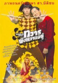 ดูหนังออนไลน์HD Bangkok Loco (2004) ทวารยังหวานอยู่ หนังเต็มเรื่อง หนังมาสเตอร์ ดูหนังHD ดูหนังออนไลน์ ดูหนังใหม่