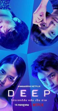 ดูหนังออนไลน์HD Deep (2021) โปรเจกต์ลับ หลับ เป็น ตาย หนังเต็มเรื่อง หนังมาสเตอร์ ดูหนังHD ดูหนังออนไลน์ ดูหนังใหม่