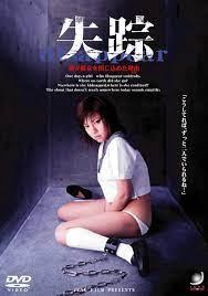 ดูหนังออนไลน์HD Disappear (2005) หนังผู้ใหญ่จากแดนปลาดิบ หนังเต็มเรื่อง หนังมาสเตอร์ ดูหนังHD ดูหนังออนไลน์ ดูหนังใหม่