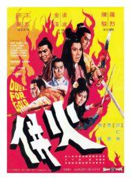 ดูหนังออนไลน์HD Duel for Gold (Huo bing) (1971) ร้อยเหมี้ยม หนังเต็มเรื่อง หนังมาสเตอร์ ดูหนังHD ดูหนังออนไลน์ ดูหนังใหม่