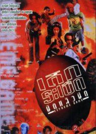 ดูหนังออนไลน์HD Extreme Game (1996) เด็กระเบิด..ยืดแล้วยึด หนังเต็มเรื่อง หนังมาสเตอร์ ดูหนังHD ดูหนังออนไลน์ ดูหนังใหม่
