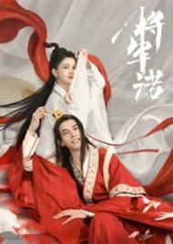 ดูหนังออนไลน์ฟรี Fall in Love With My King (2020) นายพลที่รัก หนังเต็มเรื่อง หนังมาสเตอร์ ดูหนังHD ดูหนังออนไลน์ ดูหนังใหม่