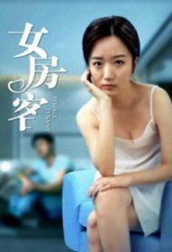 ดูหนังออนไลน์HD Female Tenant (2020) หนังเต็มเรื่อง หนังมาสเตอร์ ดูหนังHD ดูหนังออนไลน์ ดูหนังใหม่