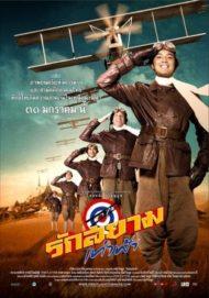 ดูหนังออนไลน์HD First Flight (2008) รักสยามเท่าฟ้า หนังเต็มเรื่อง หนังมาสเตอร์ ดูหนังHD ดูหนังออนไลน์ ดูหนังใหม่