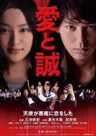 ดูหนังออนไลน์HD For Loves Sake (2012) ไออิกับมาโกโตะ หนังเต็มเรื่อง หนังมาสเตอร์ ดูหนังHD ดูหนังออนไลน์ ดูหนังใหม่