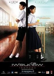 ดูหนังออนไลน์ฟรี Friendship (2008) เฟรนด์ชิพ เธอกับฉัน หนังเต็มเรื่อง หนังมาสเตอร์ ดูหนังHD ดูหนังออนไลน์ ดูหนังใหม่