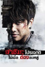 ดูหนังออนไลน์HD Hashima Project (2013) ฮาชิมะ โปรเจกต์ ไม่เชื่อ ต้องลบหลู่ หนังเต็มเรื่อง หนังมาสเตอร์ ดูหนังHD ดูหนังออนไลน์ ดูหนังใหม่