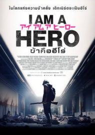 ดูหนังออนไลน์ฟรี I am a hero (2015) ข้าคือฮีโร่ หนังเต็มเรื่อง หนังมาสเตอร์ ดูหนังHD ดูหนังออนไลน์ ดูหนังใหม่