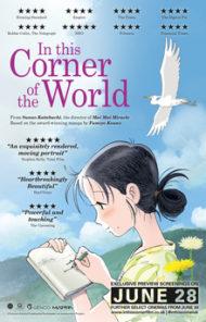 ดูหนังออนไลน์HD In This Corner of the World (2019) หนังเต็มเรื่อง หนังมาสเตอร์ ดูหนังHD ดูหนังออนไลน์ ดูหนังใหม่