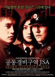ดูหนังออนไลน์HD J.S.A. Joint Security Area (2000) สงครามเกียรติยศ มิตรภาพเหนือพรมแดน หนังเต็มเรื่อง หนังมาสเตอร์ ดูหนังHD ดูหนังออนไลน์ ดูหนังใหม่