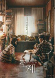 ดูหนังออนไลน์HD Josee (2020) โจเซ่ ชื่อนี้ที่ผมไม่เคยลืม หนังเต็มเรื่อง หนังมาสเตอร์ ดูหนังHD ดูหนังออนไลน์ ดูหนังใหม่