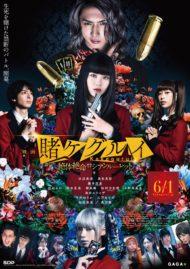 ดูหนังออนไลน์HD Kakegurui The Movie (2019) โคตรเซียนโรงเรียนพนัน หนังเต็มเรื่อง หนังมาสเตอร์ ดูหนังHD ดูหนังออนไลน์ ดูหนังใหม่