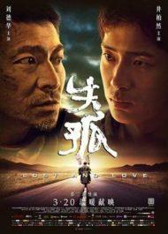 ดูหนังออนไลน์HD Lost and Love (2015) หัวใจพ่อน่ากราบ หนังเต็มเรื่อง หนังมาสเตอร์ ดูหนังHD ดูหนังออนไลน์ ดูหนังใหม่