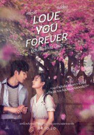 ดูหนังออนไลน์ฟรี Love You Forever (2020) ย้อนรัก ให้ยัง มีเธอ หนังเต็มเรื่อง หนังมาสเตอร์ ดูหนังHD ดูหนังออนไลน์ ดูหนังใหม่
