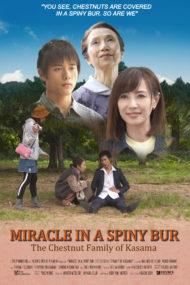 ดูหนังออนไลน์HD Miracle In Kasama (2018) หนังเต็มเรื่อง หนังมาสเตอร์ ดูหนังHD ดูหนังออนไลน์ ดูหนังใหม่