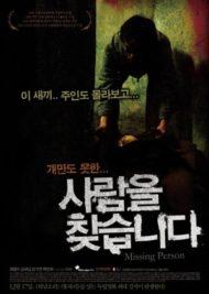 ดูหนังออนไลน์HD Missing Person (2009) หนังเต็มเรื่อง หนังมาสเตอร์ ดูหนังHD ดูหนังออนไลน์ ดูหนังใหม่