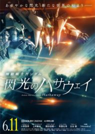 ดูหนังออนไลน์HD Mobile Suit Gundam Hathaway (2021) โมบิลสูทกันดั้ม ฮาธาเวย์ส แฟลช หนังเต็มเรื่อง หนังมาสเตอร์ ดูหนังHD ดูหนังออนไลน์ ดูหนังใหม่
