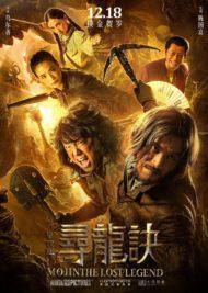 ดูหนังออนไลน์HD Mojin The Lost Legend (2015) ล่าขุมทรัพย์ลึกใต้โลก หนังเต็มเรื่อง หนังมาสเตอร์ ดูหนังHD ดูหนังออนไลน์ ดูหนังใหม่