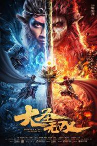 ดูหนังออนไลน์HD Monkey King The One And Only (2021) หนังเต็มเรื่อง หนังมาสเตอร์ ดูหนังHD ดูหนังออนไลน์ ดูหนังใหม่
