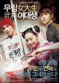 ดูหนังออนไลน์ฟรี My Mighty Princess (2008) สะดุดรักยัยจอมพลัง หนังเต็มเรื่อง หนังมาสเตอร์ ดูหนังHD ดูหนังออนไลน์ ดูหนังใหม่