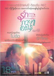ดูหนังออนไลน์HD Myanmar in love in Bangkok (2014) รักภาษาอะไร หนังเต็มเรื่อง หนังมาสเตอร์ ดูหนังHD ดูหนังออนไลน์ ดูหนังใหม่