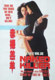ดูหนังออนไลน์HD Naked Killer (1992) เพชฌฆาตกระสุนเปลือย หนังเต็มเรื่อง หนังมาสเตอร์ ดูหนังHD ดูหนังออนไลน์ ดูหนังใหม่