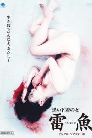 ดูหนังออนไลน์ฟรี Raigyo (1997) ไรเกียว ผู้หญิงในชุดชั้นในสีดำ หนังเต็มเรื่อง หนังมาสเตอร์ ดูหนังHD ดูหนังออนไลน์ ดูหนังใหม่