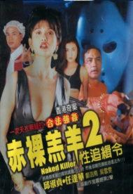 ดูหนังออนไลน์ฟรี Raped by an Angel (1993) เพชฌฆาตกระสุนเปลือย2 หนังเต็มเรื่อง หนังมาสเตอร์ ดูหนังHD ดูหนังออนไลน์ ดูหนังใหม่