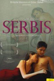 ดูหนังออนไลน์HD Serbis (2008) เซอร์บิส บริการรัก เต็มพิกัด หนังเต็มเรื่อง หนังมาสเตอร์ ดูหนังHD ดูหนังออนไลน์ ดูหนังใหม่
