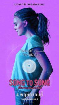 ดูหนังออนไลน์HD Song to Song (2017) หนังเต็มเรื่อง หนังมาสเตอร์ ดูหนังHD ดูหนังออนไลน์ ดูหนังใหม่