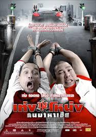 ดูหนังออนไลน์HD Teng Nong Khon Maha Hia (2007) เท่งโหน่ง คนมาหาเฮีย หนังเต็มเรื่อง หนังมาสเตอร์ ดูหนังHD ดูหนังออนไลน์ ดูหนังใหม่