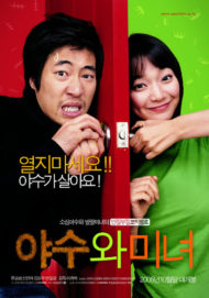 ดูหนังออนไลน์ฟรี The Beast and the Beauty (2005) หล่อน่ากลัวกะยัยตัวน่ารัก หนังเต็มเรื่อง หนังมาสเตอร์ ดูหนังHD ดูหนังออนไลน์ ดูหนังใหม่