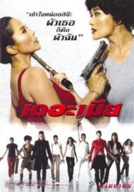 ดูหนังออนไลน์ฟรี The Bullet Wives (2005) เดอะเมีย หนังเต็มเรื่อง หนังมาสเตอร์ ดูหนังHD ดูหนังออนไลน์ ดูหนังใหม่
